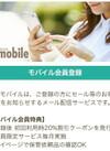 喜久屋モバイル 登録特典(初回) 20%引