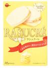 ラシュクーレ 199円(税抜)