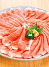 豚肉しゃぶしゃぶ用(ロース・肩ロース肉) 158円(税抜)