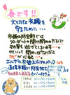 衣替えプレミアムパック 1,120円(税抜)