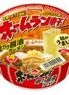 ホームラン軒 79円(税抜)