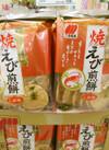 焼えび煎餅 しお味 98円(税抜)