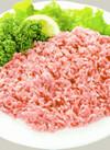 国産豚肉ミンチ 980円(税抜)