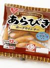 あらびきポークウインナー 288円(税抜)