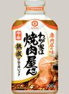 わが家は焼肉屋さん(中辛) 158円(税抜)