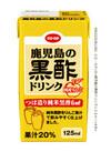 鹿児島の黒酢ドリンク 538円(税込)