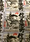 信吾港町 90円(税抜)