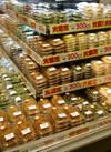 惣菜、サラダ 各種よりどり2パック 300円(税抜)