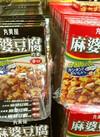 麻婆豆腐の素 128円(税抜)