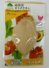純輝鶏サラダチキン プレーン 278円(税抜)
