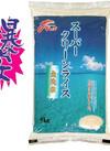 無洗米スーパークリーンライス5kg 1,548円(税抜)