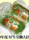ブドーパン 198円(税抜)