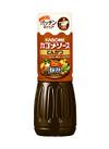 カゴメ醸熟ソース とんかつ 138円(税抜)