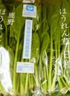 エコ50%ほうれん草 198円(税抜)