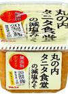 丸の内タニタ食堂の減塩みそ 278円(税込)