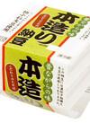 本造り納豆 48円(税抜)