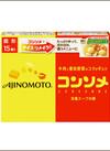 コンソメ 188円(税抜)
