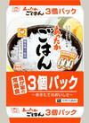 あったかごはん 198円(税抜)