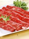 国産牛すき焼用(肩ロース肉) 40%引