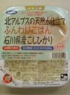 レトルト石川県産こしひかり 248円(税抜)