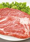 牛肉肩ロースステーキ 148円(税抜)