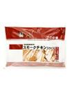 スモークチキンスライス 848円(税抜)