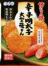 辛子明太子大型揚せん 117円(税込)