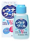 新ウナクール 525円(税込)