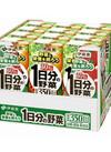 一日分の野菜 697円(税抜)