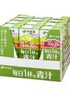 毎日一杯の青汁 597円(税抜)