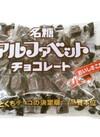アルファベットチョコレート 198円(税抜)