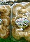生椎茸 79円(税抜)