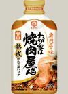 わが家は焼肉屋さん(甘口) 158円(税抜)