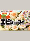 エビシューマイ 168円(税抜)