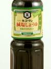 減塩しょうゆ 178円(税抜)