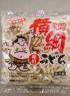 延打うどん 88円(税抜)