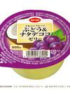 うれしいフルーツ ぶどうナタデココゼリー 88円(税抜)