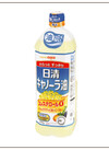 キャノーラ油 128円(税抜)