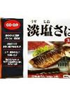 淡塩さば 398円(税抜)