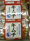 韓国キムチ 238円(税抜)
