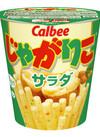 じゃがりこサラダ 96円(税込)
