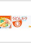 うどんスープ 108円(税抜)