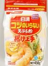 コツのいらない天ぷら粉 128円(税抜)