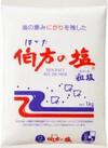 伯方の塩 198円(税抜)