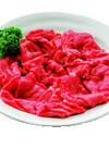 牛切り落とし(交雑種) 398円(税抜)