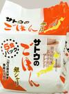 サトウのごはん 銀シャリ 398円(税抜)