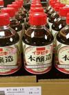本醸造しょうゆ 97円(税込)