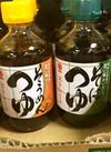 ストレートつゆ 128円(税込)
