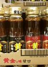 黄金の味 278円(税抜)