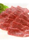 オリーブ牛(黒毛和牛)もも焼肉用 754円(税込)